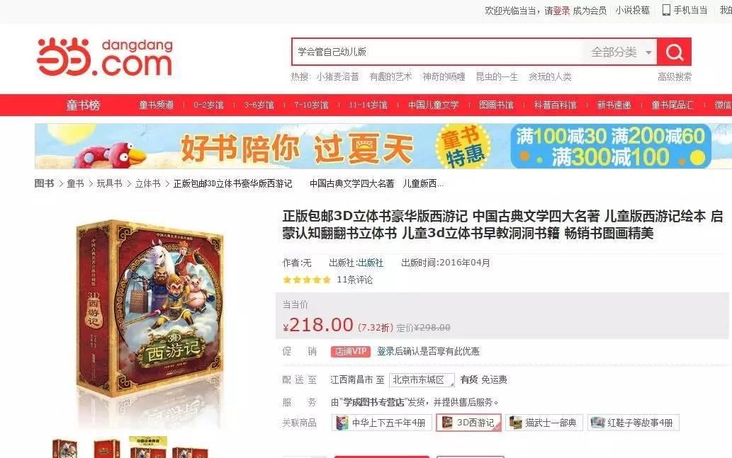 炫酷《3d西游记》绘本惊艳面世!乐贝通超值优惠仅限100套!