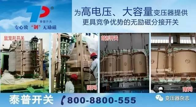 哈尔滨尚志供电公司1台10kv变压器,抽检不合格,绝缘油试验有乙炔.