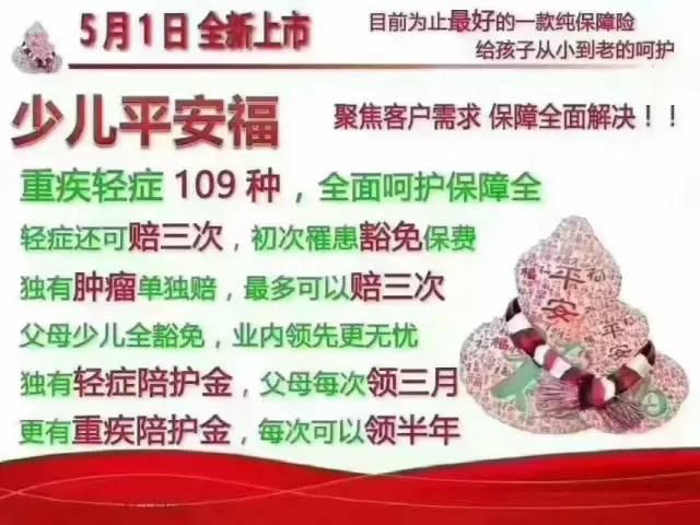 少儿平安福2017 领跑整个寿险行业,成为no.