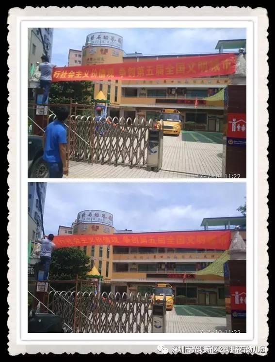 在幼儿园周围悬挂标语及横幅,渲染文明城市创建氛围.