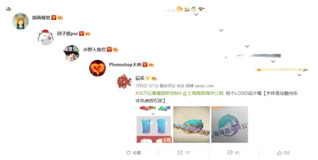 快报 上海海昌海洋公园logo征集截稿啦