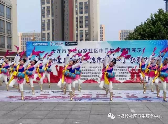 场舞大赛_七贤岭社区卫生服务中心 广 场舞大赛 叔叔阿姨们个个精神饱满,动作