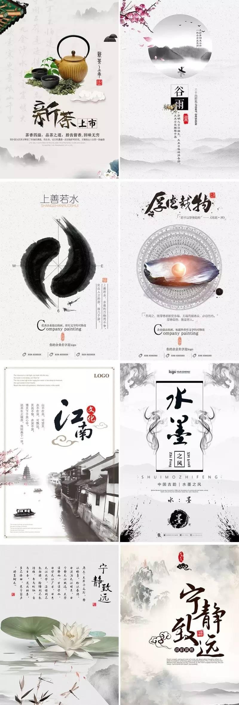 47款中国风水墨模板古典山水古风展板桃花节背景海报