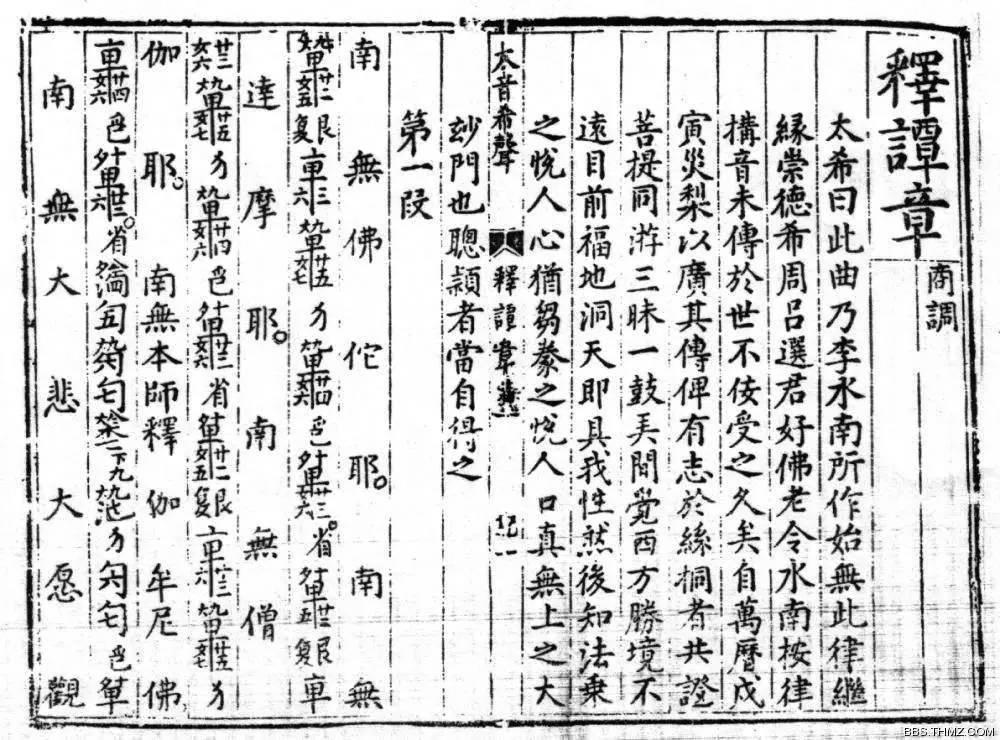 安静的心歌谱-《太音希声》〈释谈章〉谱   到了民国,几首独立于辞咒的器乐化〈普