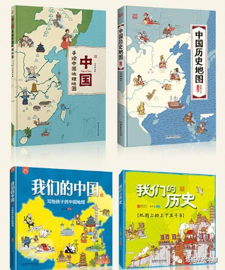 手绘中国历史,地理地图套装4册