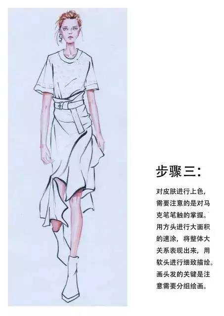 时装手绘 | 马克笔时装画教程