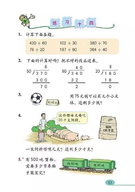 第五单元除数是两位数的除法复习课件
