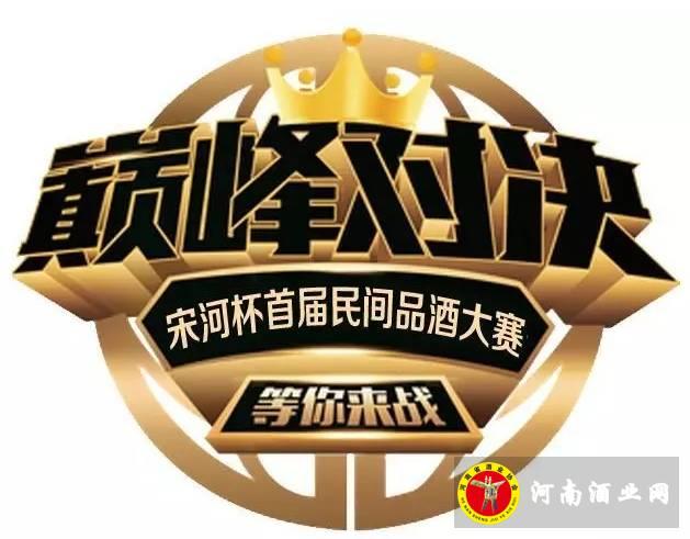 【宋河杯】河南省首届民间品酒大赛详情说明