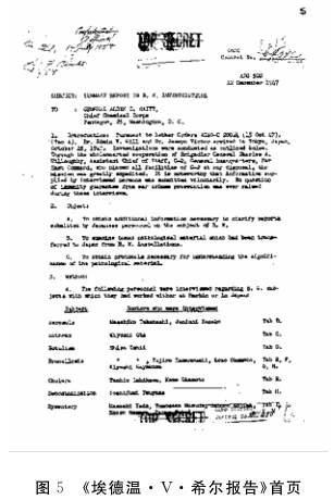 攫取与交易:美军对日本731部队的调查