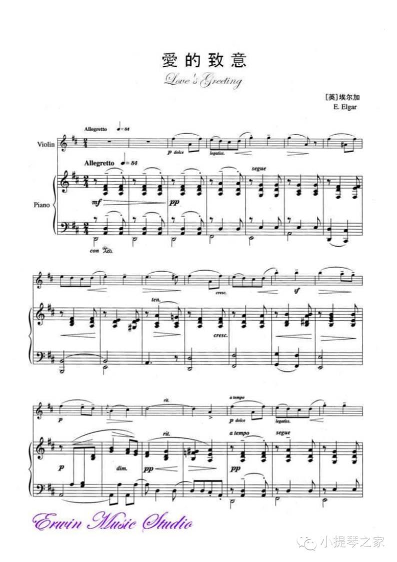 爱的礼赞 附小提琴谱 埃尔加