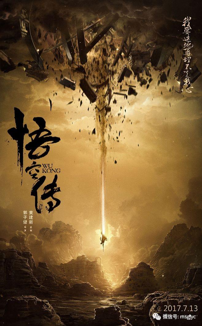电影?:(_{预售已开启}《悟空传》7月13日震撼上映!