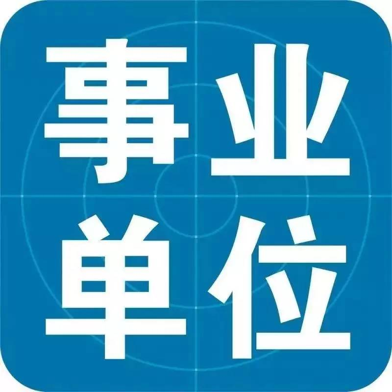 017年吉林省省直事业单位公开招聘工作人员6