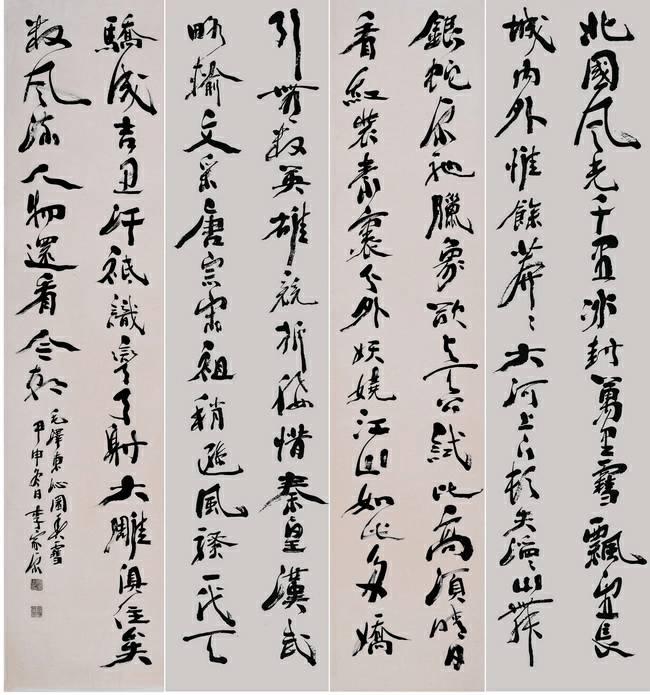 中国当代百名书画家作品巡展 李家原(河南)图片