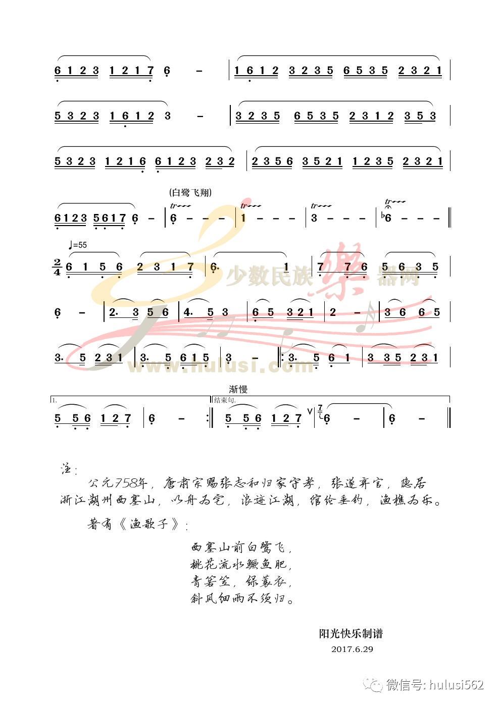 李辛老师原创葫芦丝曲《西塞山怀古》
