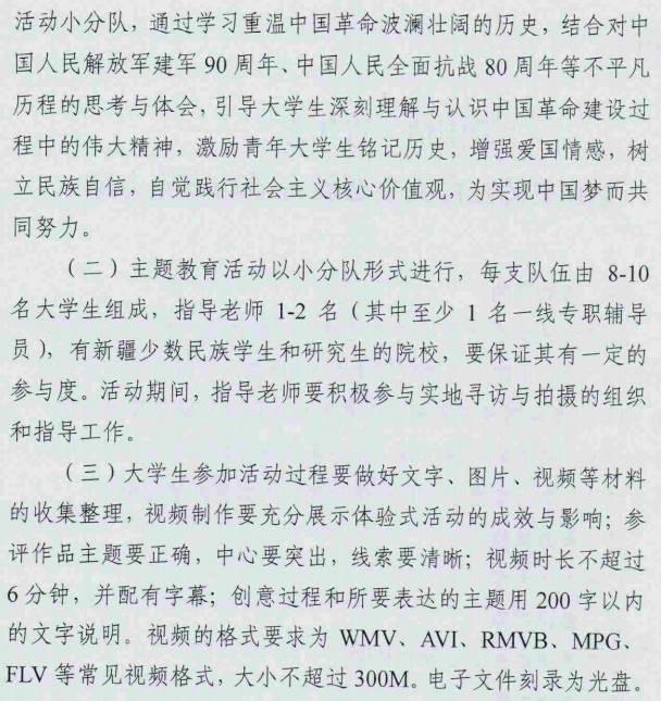 活动通知| 我的中国梦系列活动