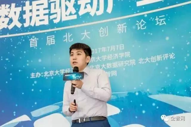企智网朱垒磊:智能化运营 社群经济的数据资产视角