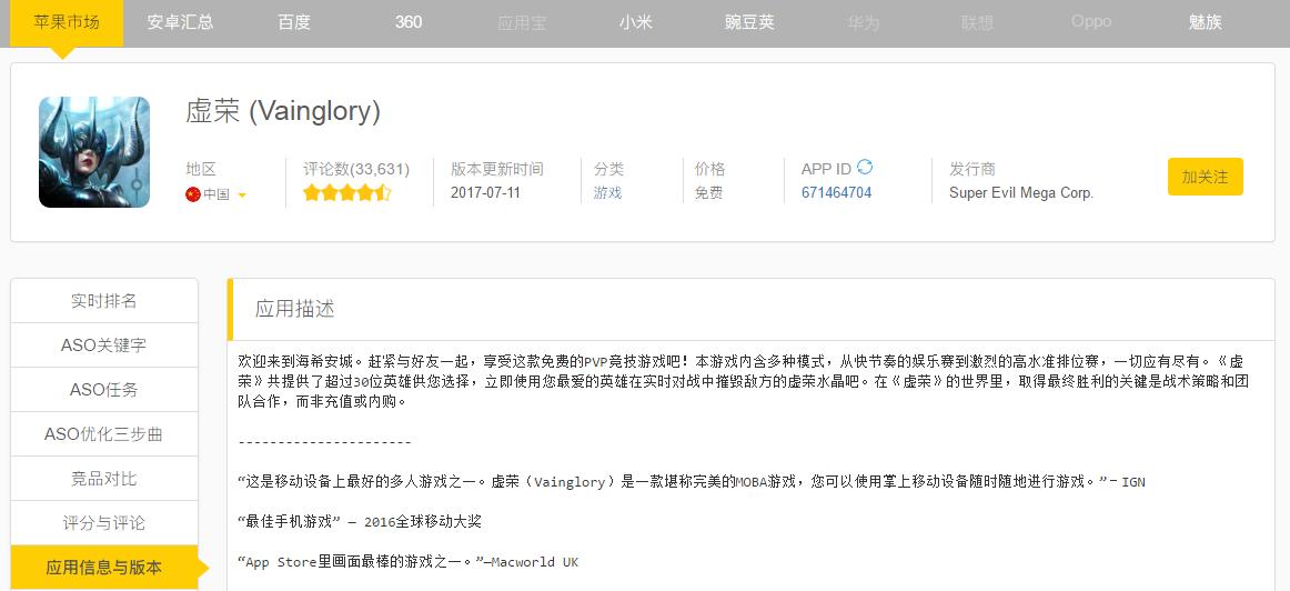 龙榜ASO优化师手游界一片刀光剑影,国外开发者大举进军中国市场 第4张