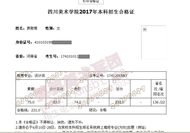 四川美术学院2017年本科招生录取分数线,看有没有你的录取通知书