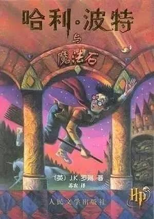 哈利波特与魔法石趣人手抄报内容