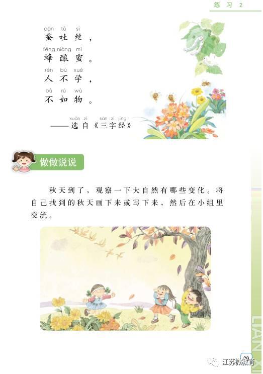 教版2017年二年级语文上册教材电子完整版