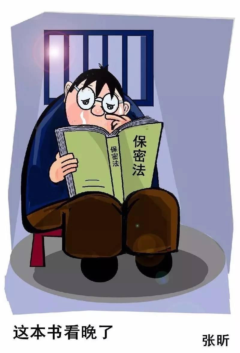 [七五普法]知识宣传~ 违反《保密法》应追究法律责任
