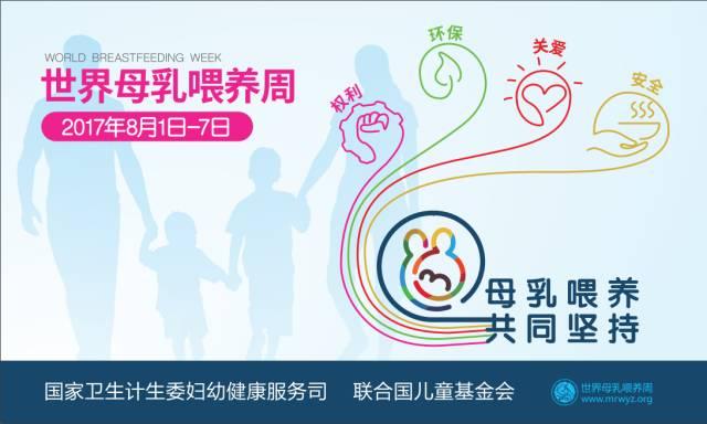 2017年宁波市第26个世界母乳喂养周