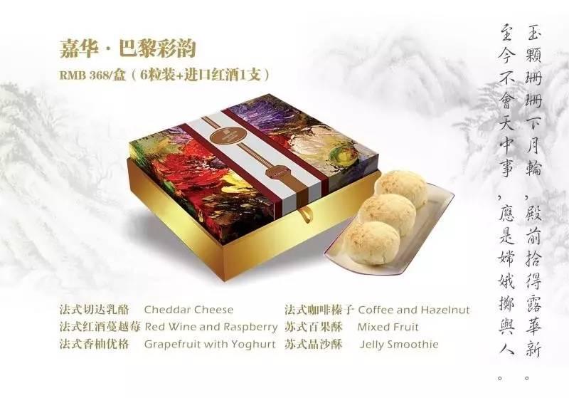 漳州万达嘉华酒店决定承包了大家今年的中秋月饼