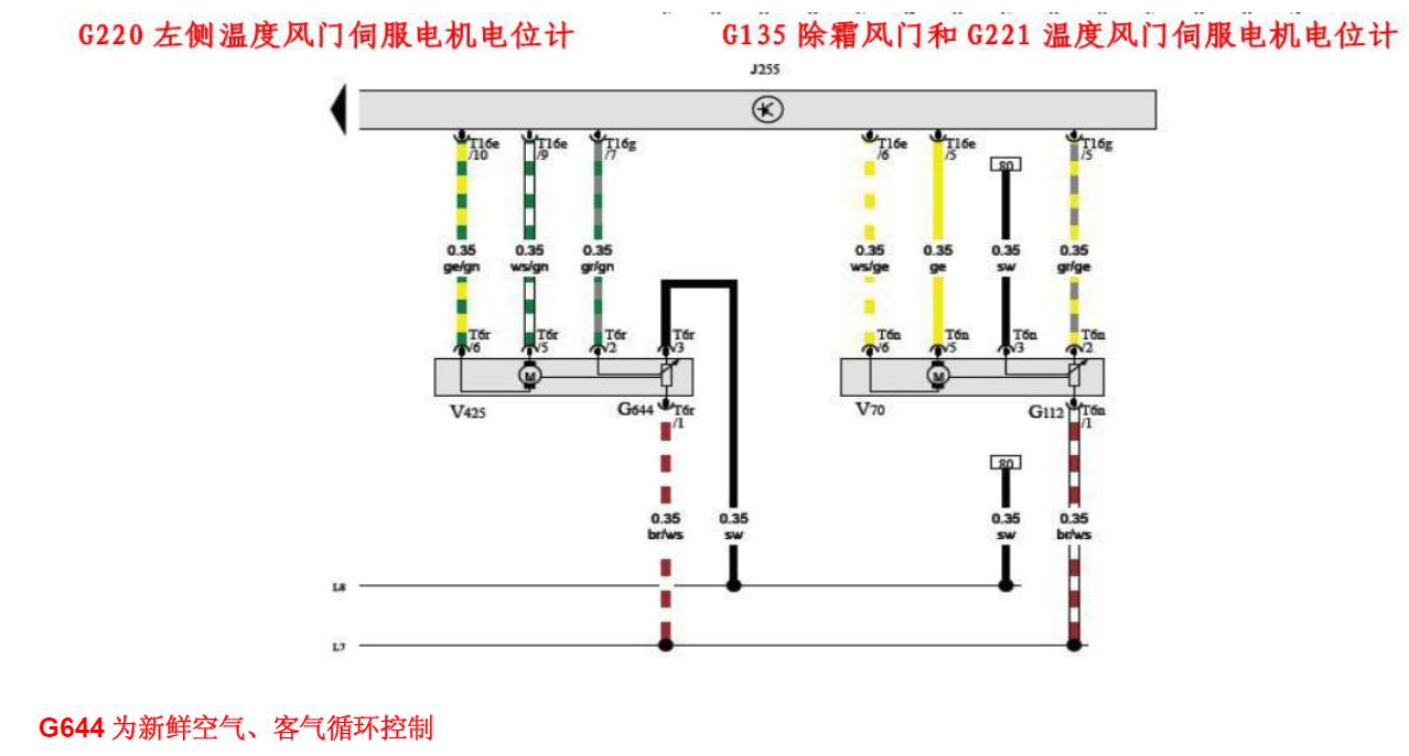 04款a6空调面板供电电路图