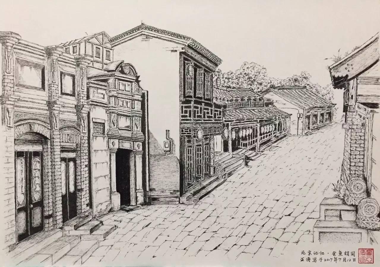 亚涛绘画 | 北京记忆 · 金鱼胡同图片