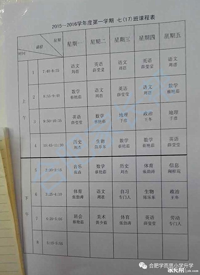 收藏!合肥19所初中新初一课程表or作息时间表