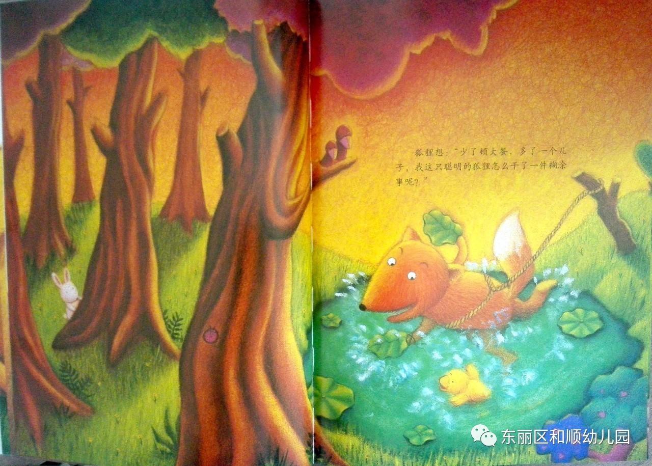 【和顺·小蜜蜂网络绘本馆018期】绘本故事《狐狸爸爸图片