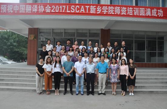 中国译协LSCAT 2017 暑期师资培训班开幕,河南华译全程见证