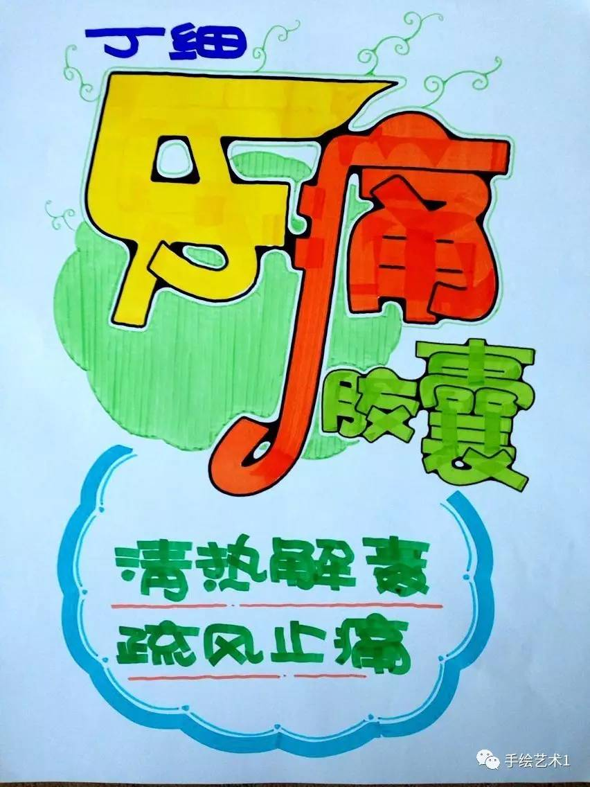 【手绘pop作品】牙痛的海报可以这样绘制很有创意哦