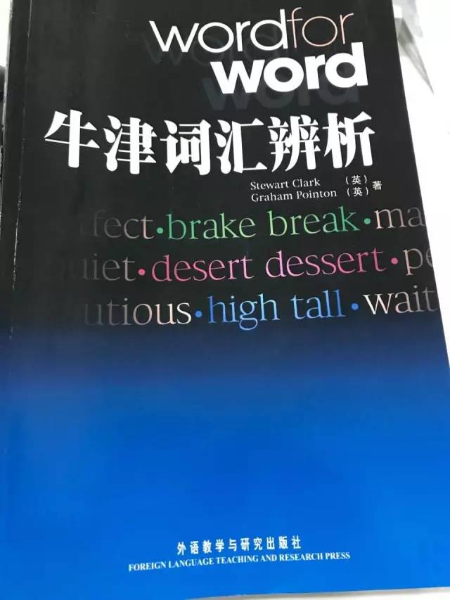 市面上有哪些优秀的英语同义词辨析词典?
