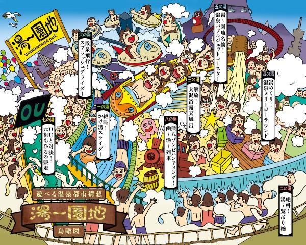 ▼日本温泉游乐园「汤~园地」手绘图
