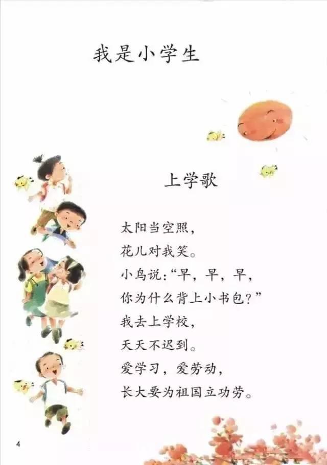 家庄最新人教版一年级语文彩色完整版书籍大放送