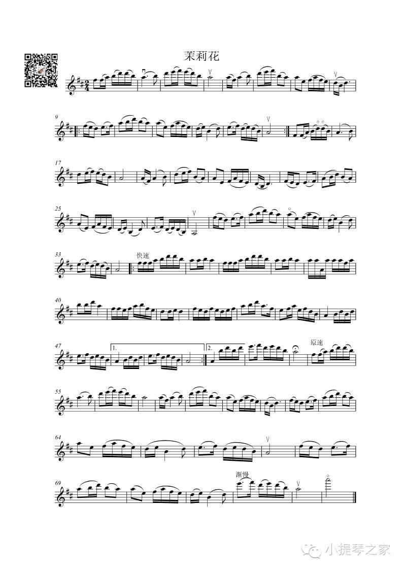歌 茉莉花 附小提琴谱 薛伟演奏