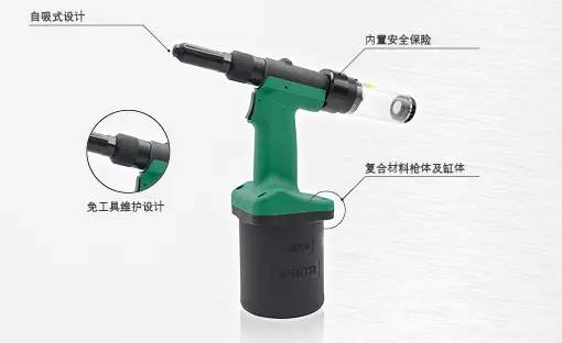无需专用工具即可快速拆装,方便维修保养         自吸式气动液压拉钉图片