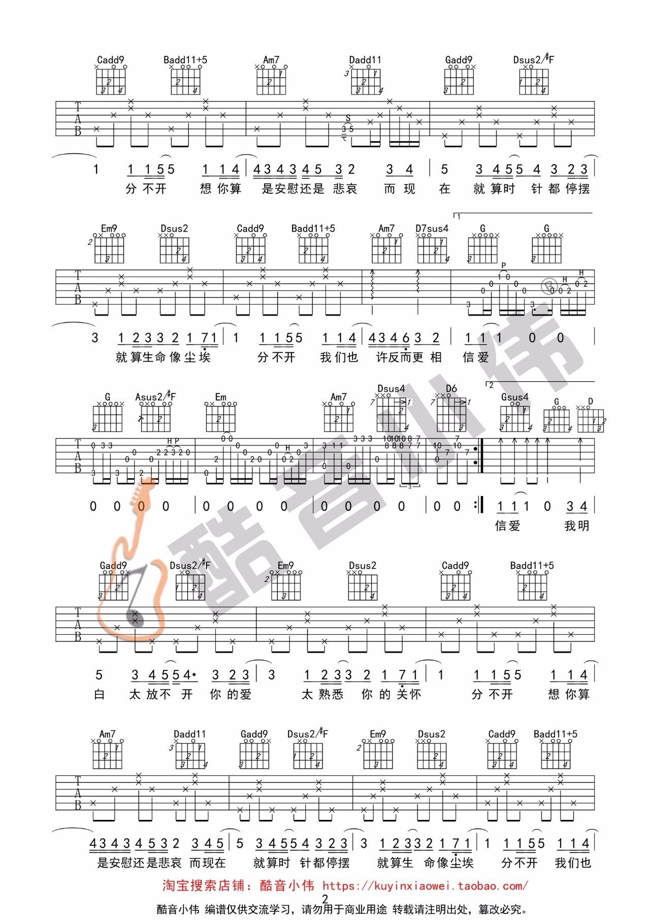 山水之间吉他谱乐谱 - 道客巴巴