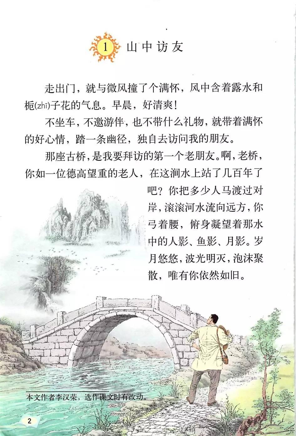 詹天佑读后感400字_人教版语文六年级上册第五单元作文400字-