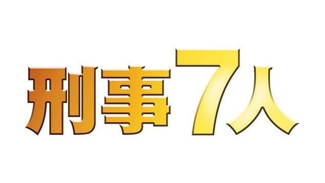 刑事 七 人