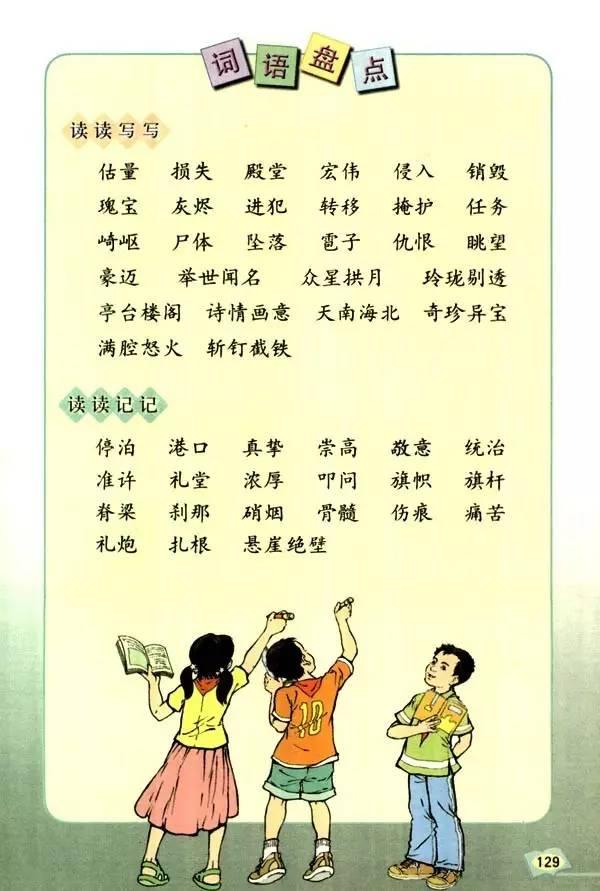 人教版五年级语文上册电子课本图片