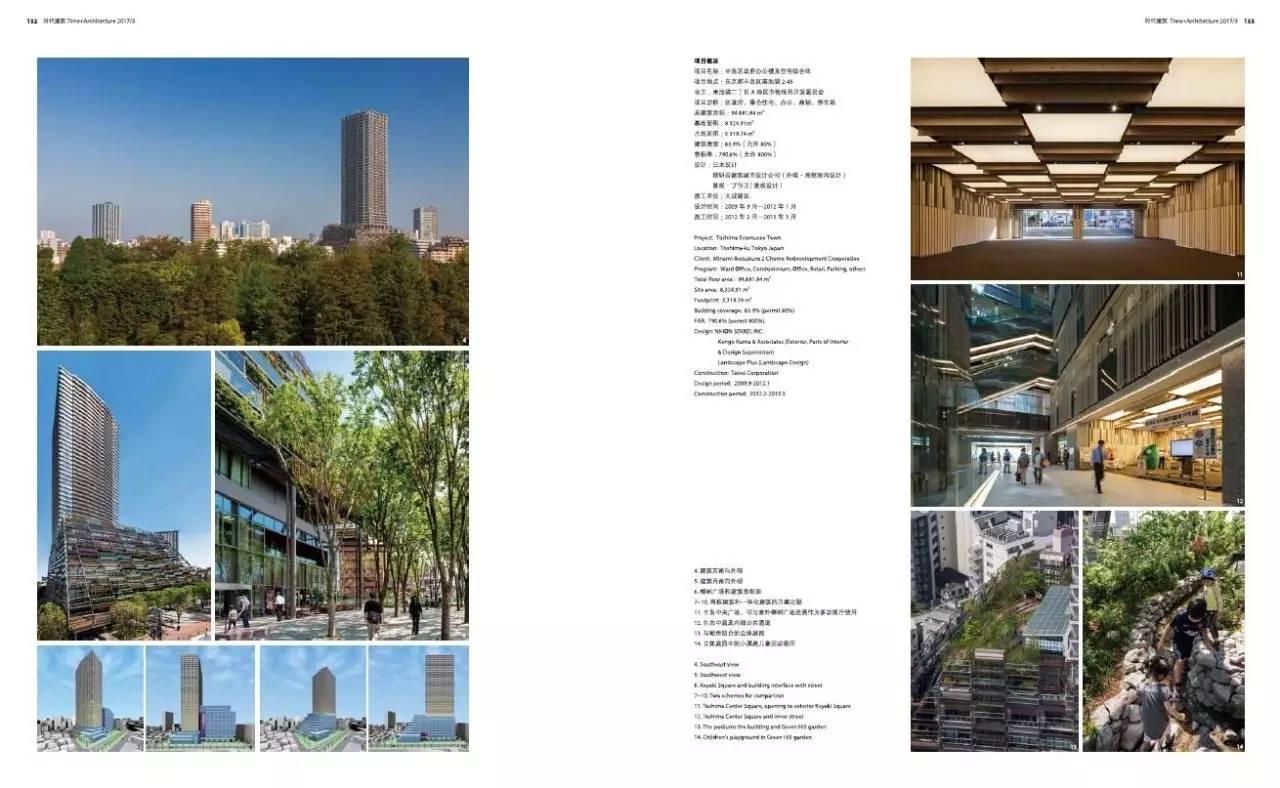 商业综合体的城市竞争力模型——以东京六本木综合体为例[j].
