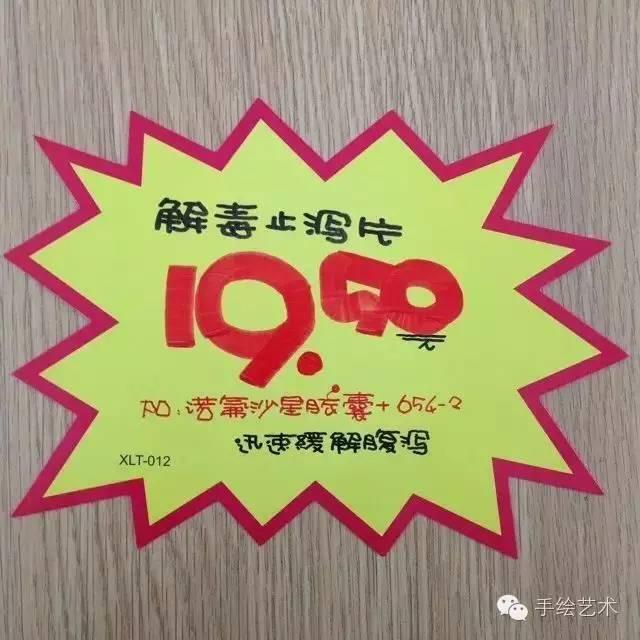 【手绘pop作品】门店商品爆炸卡(爆炸贴)展示作品