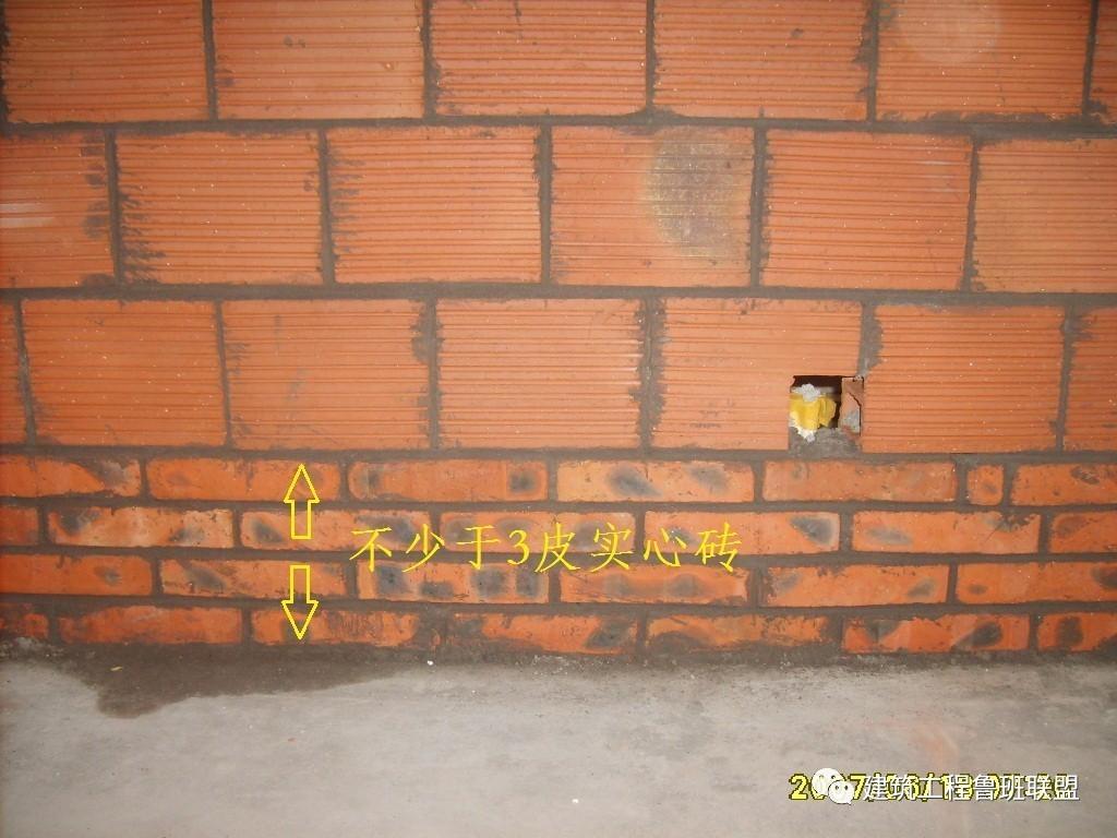 二次结构墙体砌筑施工质量要求.ppt 免费在线阅读
