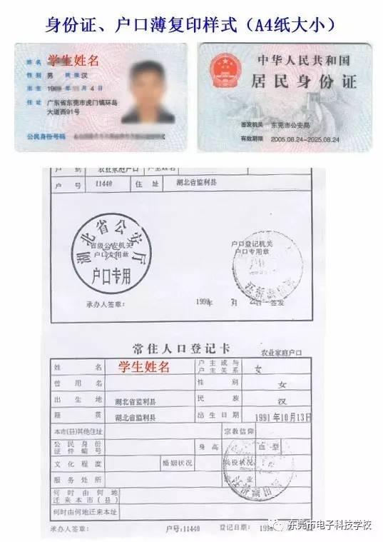身份证,户口本复印样式如下
