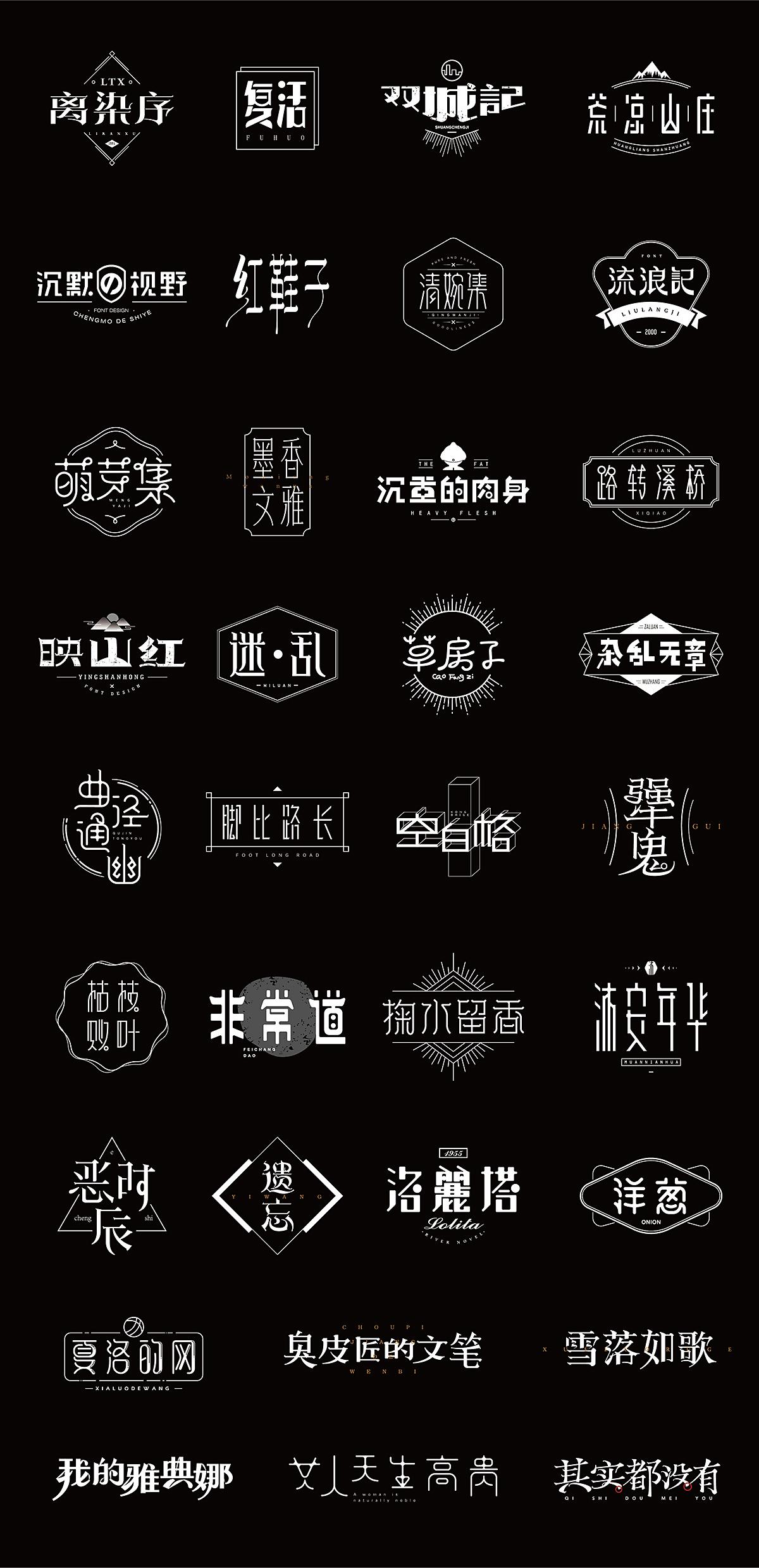 一大波超漂亮的中文字体logo设计作品