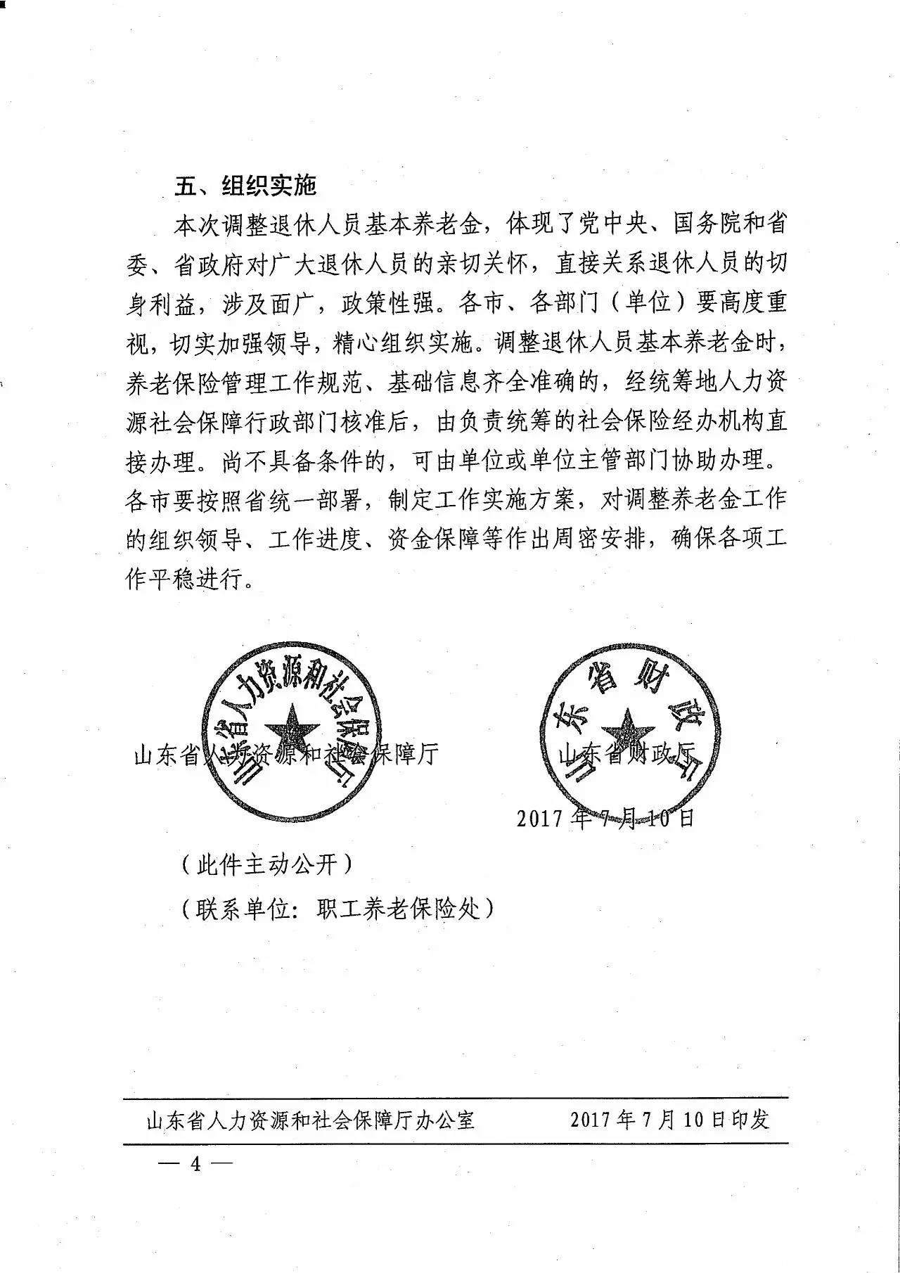 枣庄市完成企业退休人员基本养老金调整工作_新浪看点