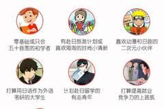 学了这些0基础日语,觉得自己瞬间厉害了许多!
