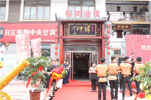 新蔡县可伸楼顿岗油馍酒店盛大开业